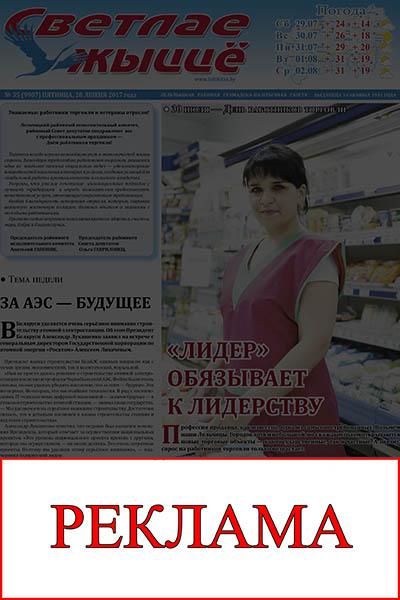 реклама на1