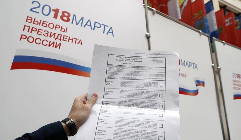 выборы РФ