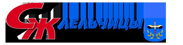 логотип газета светлае жыццё лельчицы