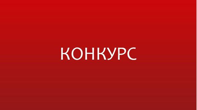 конкурс, логотип