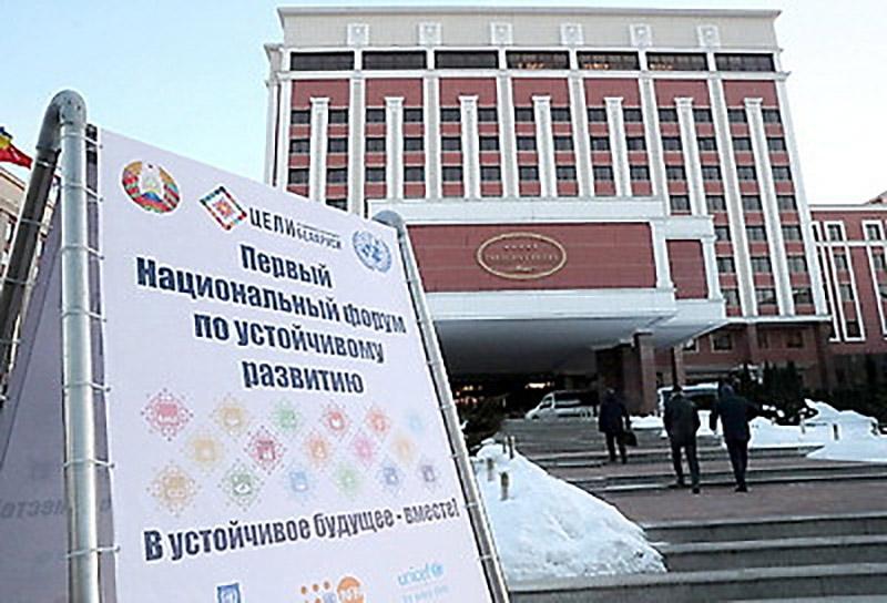 Первый Национальный форум по устойчивому развитию открылся в Минске