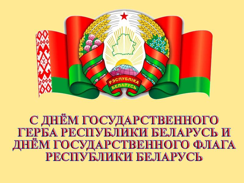 День Государственного флага Республики Беларусь и День Государственного герба Республики Беларусь