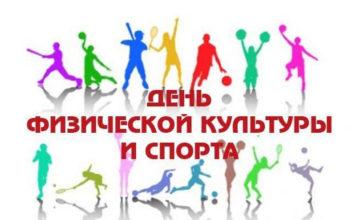 День работника физической культуры и спорта