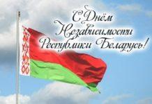 День независимости, поздравление, Гапоник, Косинский
