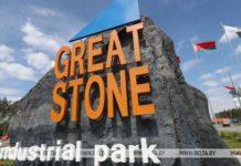 Великий камень