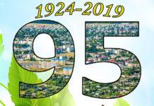 праздник, 95 лет Лельчицкий район