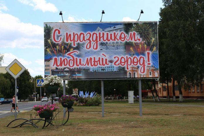 плакат, день города, Лельчицы