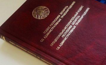 административный кодекс