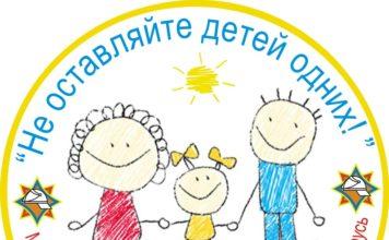 акция дети
