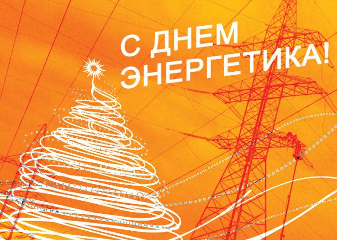 энергетики, праздник, лельчицы, энергосбыт, энергонадзор, сети