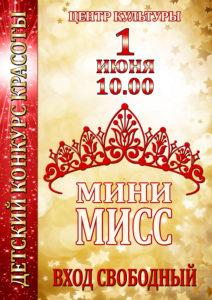 Мини Мисс, праздник