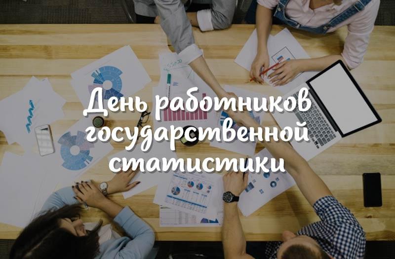открытки с днем статистики открытки важно, что