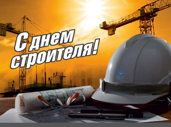 Строительство, день строителя, стройка