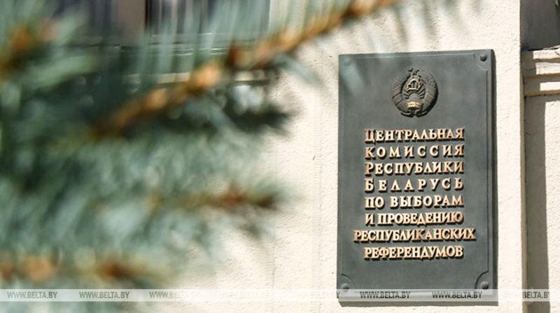 Центральная комиссия