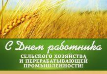 праздник, сельское хозяйство