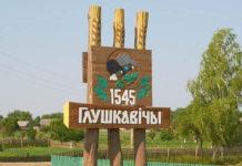 знак, Глушковичи