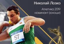 Николай Лозко, спорт
