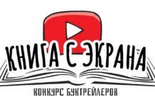 конкурс буктрейлеров «Книга с экрана»