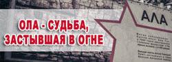 баннер, ОЛА