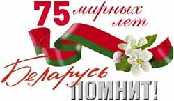 75-мирных-лет