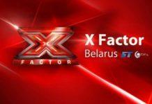 шоу «X-Factor»