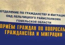 РОВД, Лельчицы