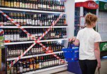 алкоголь, торговля