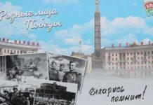 брсм, беларусь помнит, 75 лет Победы
