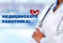медицина, день медработника