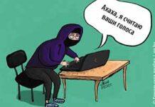 комп, хакер