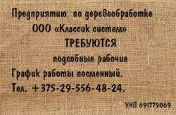 ООО «Классик систем».