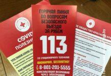 Безопасный выезд за рубеж, красный крест, коронавирус