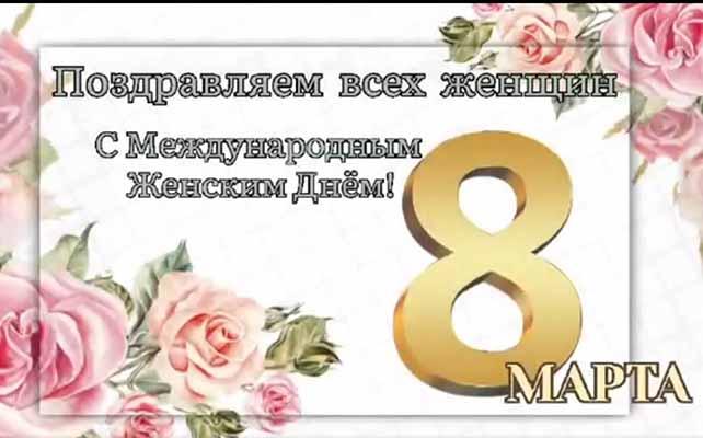8 марта СШ №1