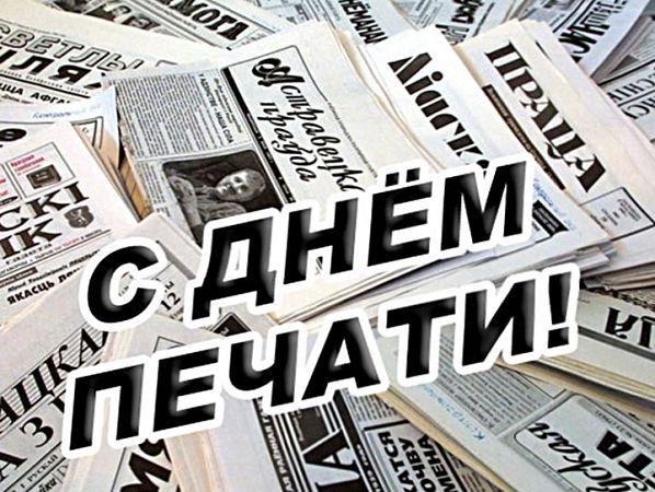 Газета, поздравление