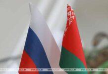 VIII Форум регионов Беларуси и России